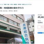 全職員に一律5万円支給。永寿総合病院、クラウドファンディングで4900万円以上の支援金集まる