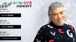 '가황' 나훈아 서울 콘서트 9분만 매진, 벌써 암표
