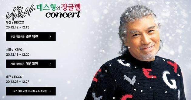 나훈아 연말 서울 콘서트가 9분 만에