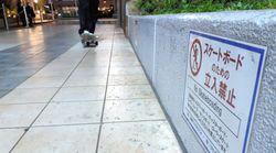 スケートボード禁止場所に侵入容疑、男性4人を書類送検へ 「口頭注意では効果なく」