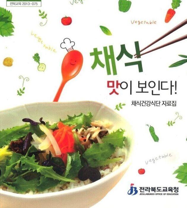 전북도교육청이 낸 채식 급식 요리 레시피 자료
