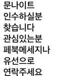 강원래가 이태원 '문나이트' 운영을 포기할 지도