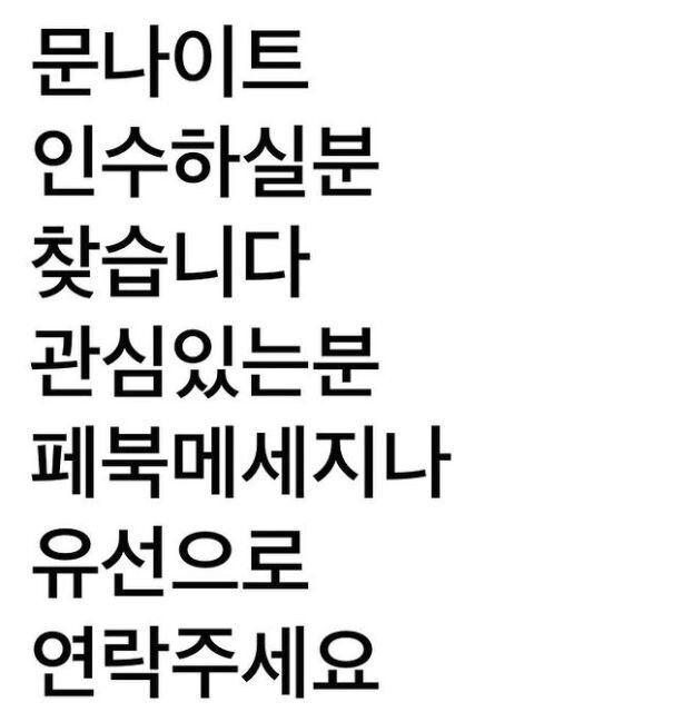그룹 클론 강원래가 서울 이태원에서 운영 중인 문나이트 인수자를 찾는다며 올린