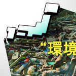 """""""環境後進国""""日本が、ようやく動き出す。必要なのは企業の「SDGs本気度」だった"""