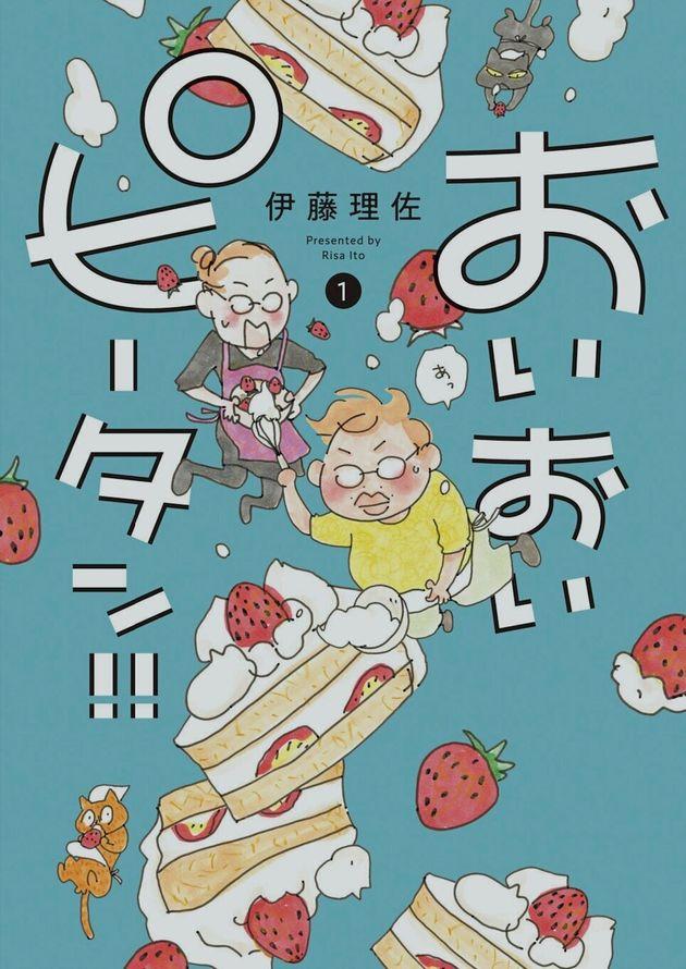 『おいおいピータン!!』1巻 伊藤理佐/講談社