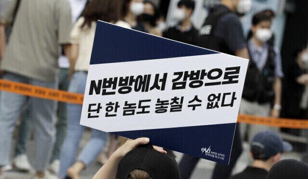 엔(n)번방 성착취 강력처벌 촉구 집회가 지난 7월25일 오후 서울 서대문구 연세로에서