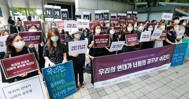 서울 서초구 중앙지방법원 앞에서 열린 텔레그램 성착취 공동대책위원회 기자회견 '우리의 연대가 너희의 공모를 이긴다'에서 참석자들이 구호를 외치고 있다. 2020년