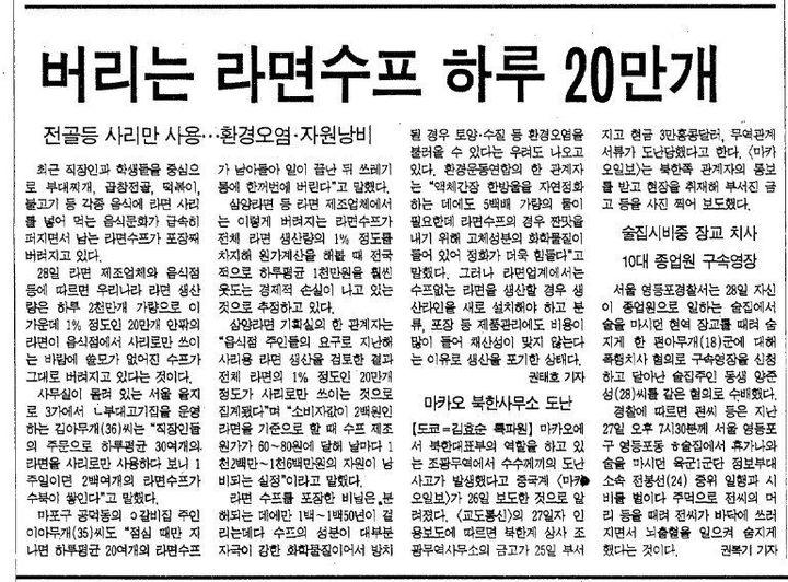 1994년 한겨레 기사 캡처