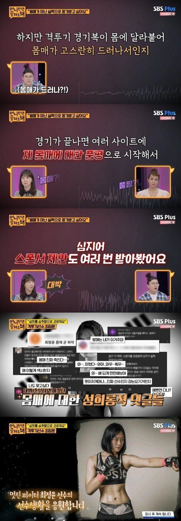 격투기 선수 최정윤이 성희롱, 불법촬영, 스폰서 제안 등 성폭력 피해를