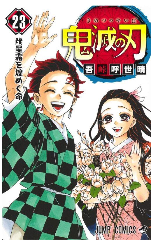漫画『鬼滅の刃』コミックス最終23巻の書影