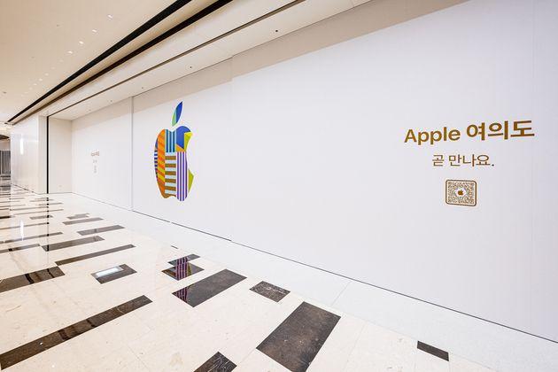 애플코리아가 두 번째 애플스토어를 여의도에서
