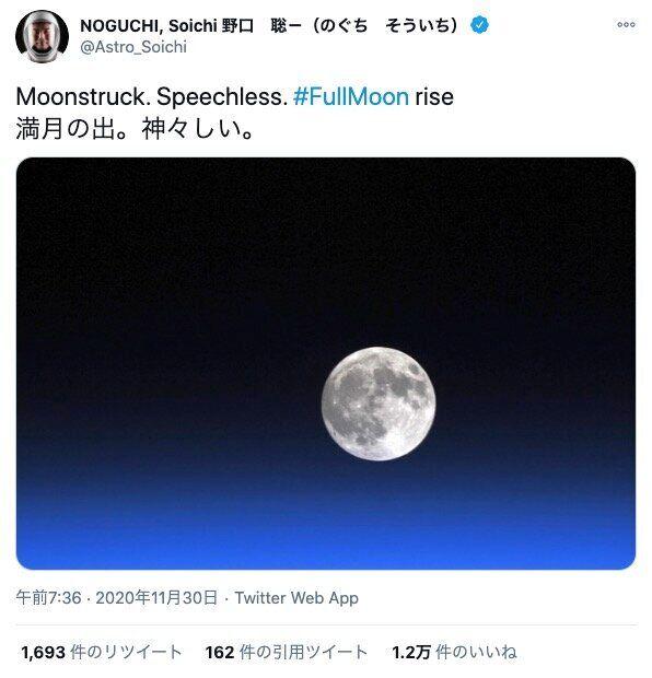 野口聡一さんのTwitterより