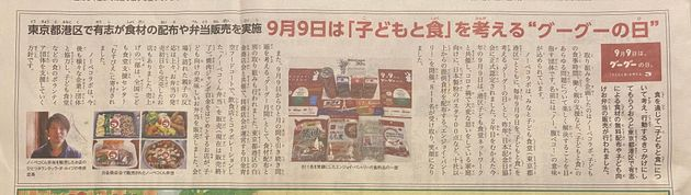 朝日小学生新聞記事