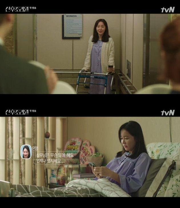 tvN '산후조리원'