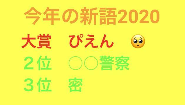 """2020年の""""新語""""大賞は「ぴえん」コロナ関連の言葉はいくつ入った?"""