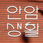 관광호텔 리모델링한 청년 맞춤형 공유주택 '안암생활'
