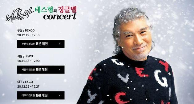 나훈아 부산 콘서트가 코로나19로