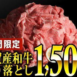 佐賀産和牛切り落とし 1500g(750g×2パック)