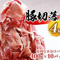 豚切落し4kg《都農町加工品》