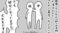 選択的夫婦別姓、漫画が描いた「ある事実」。作者が伝えたい「だから、大丈夫!」