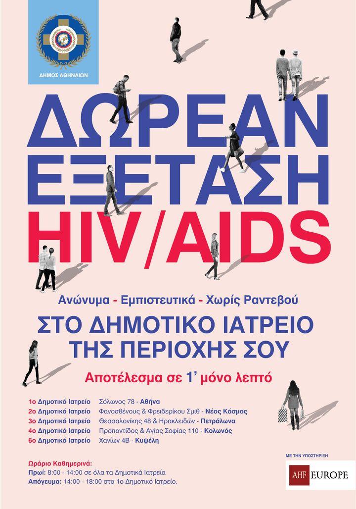 Αφίσα για δωρεάν εξέταση HIV/Αίματος