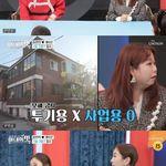 '아내의 맛' 홍현희♥제이쓴 서울 건물주