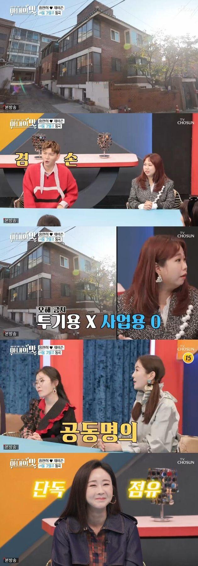 TV조선 '아내의 맛' 방송화면