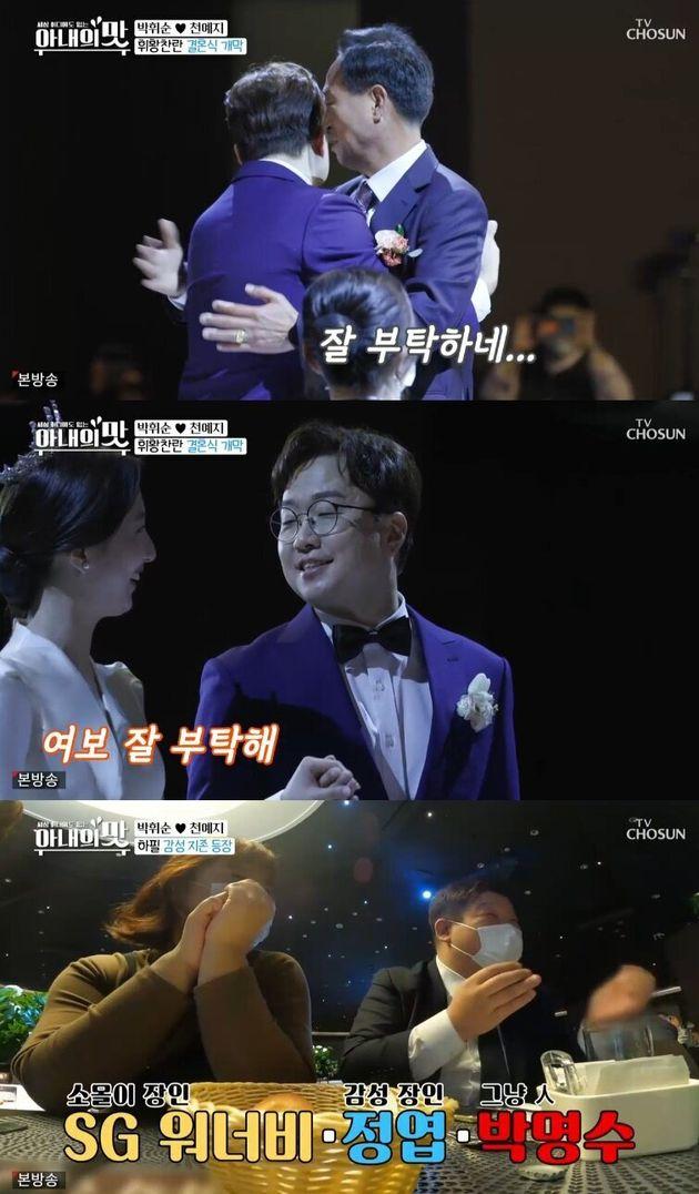 TV조선 '아내의 맛'