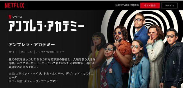 アンブレラ・アカデミーのNetflix日本版サイト。すでに「エリオット・ペイジ」に更新されている。