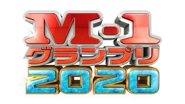 「M-1グランプリ2020」ロゴ