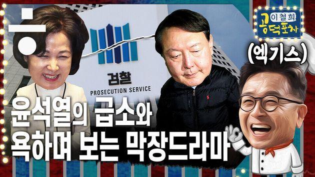 한겨레tv '이철희의 공덕포차'
