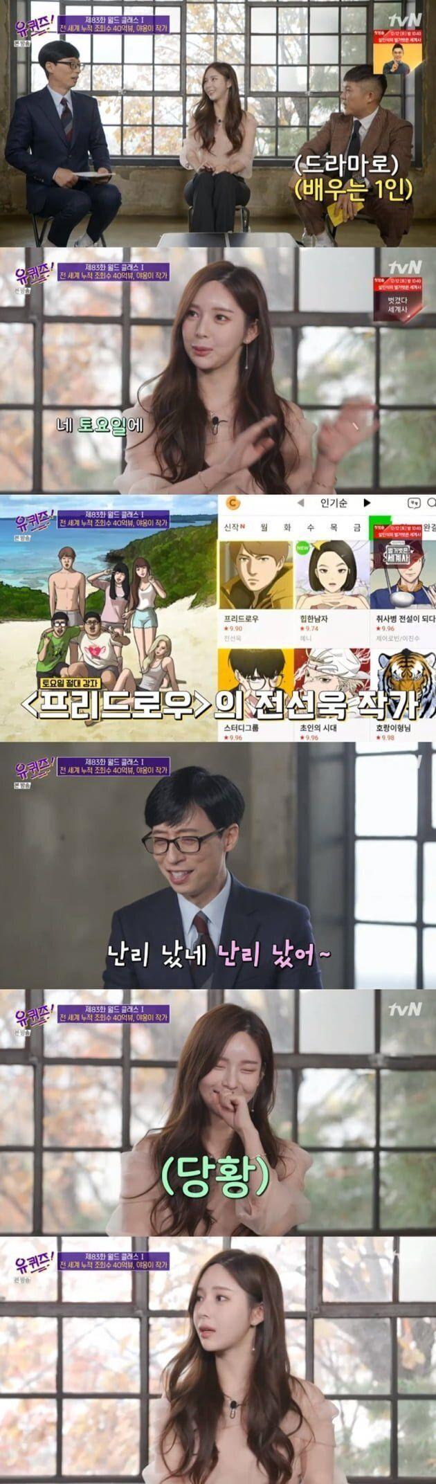tvN '유 퀴즈 온 더 블럭' 방송화면