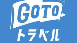 GoToトラベル、6月ごろまで延長へ 段階的な割引率引き下げも検討
