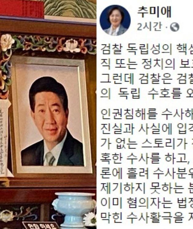 추미애 법무부 장관이 3일 페이스북에 노무현 전 대통령 사진과 함께 검찰개혁 완수 의지가 담긴 글을
