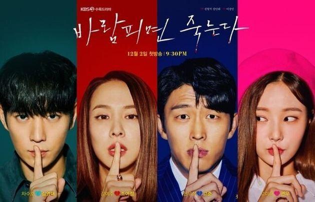 KBS 2tv '바람피면 죽는다'