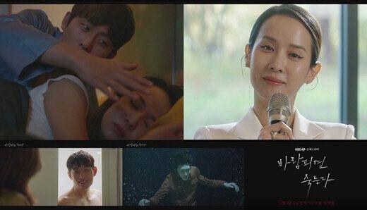 KBS 수목극 '바람피면 죽는다'가 파격 전개로 1회만에 시청률 1위에