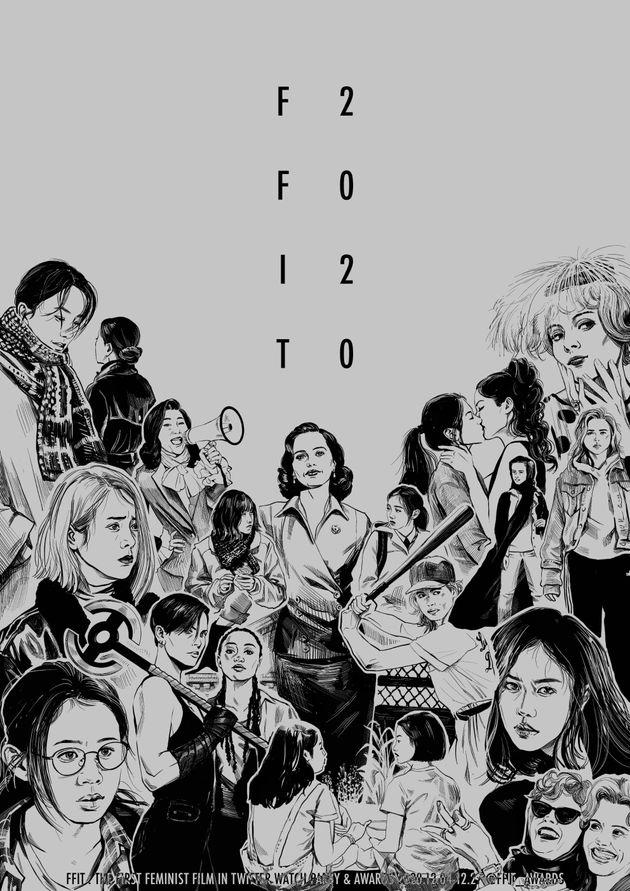 여성 영화 트위터 영화제 FFIT