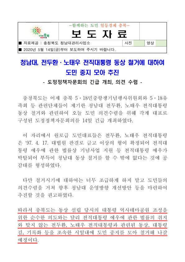 청남대 전두환 노태우 전 대통령 동상철거를 약속한 지난 5월 14일 치 충북도