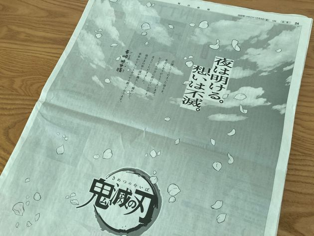 吾峠呼世晴さんからのメッセージ。写真は毎日新聞。