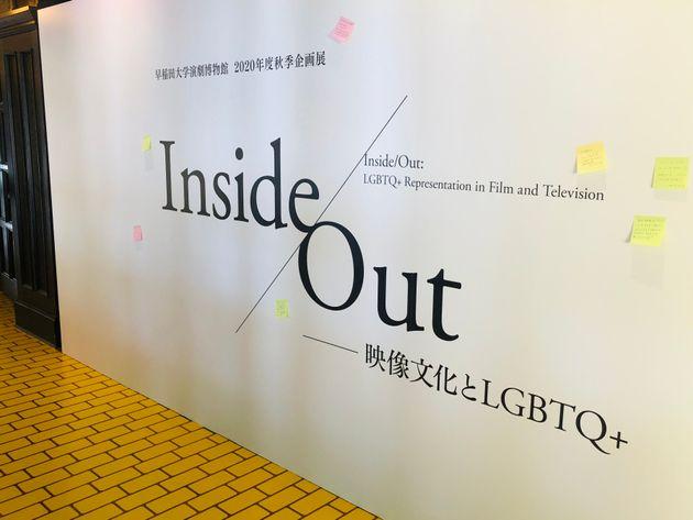 早稲田大学演劇博物館企画展「Inside/Out ─映像文化とLGBTQ+」より