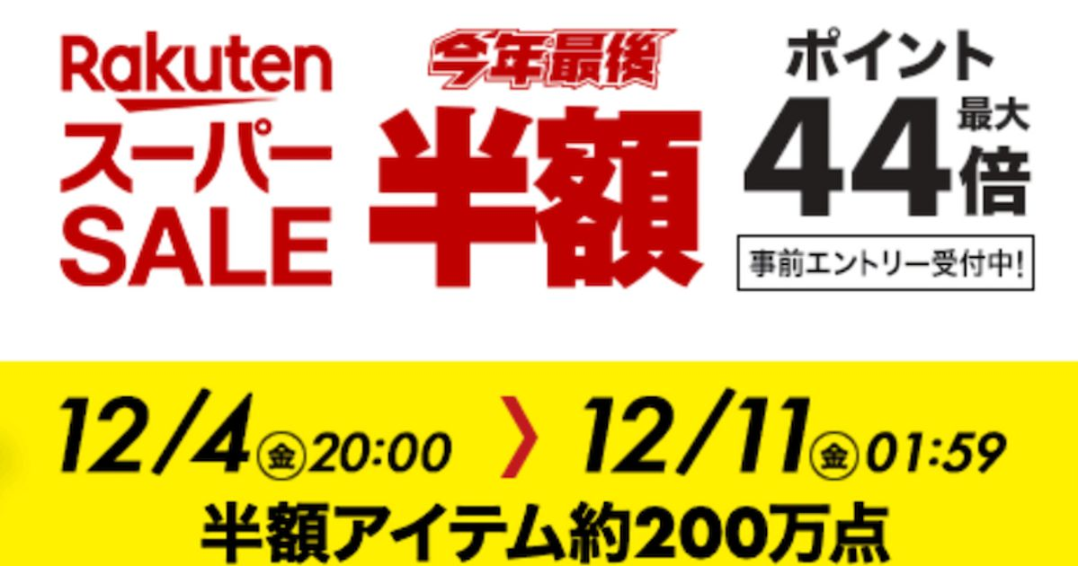 """今年最後の「楽天スーパーセール」開催中!""""超""""お得な目玉商品は?"""
