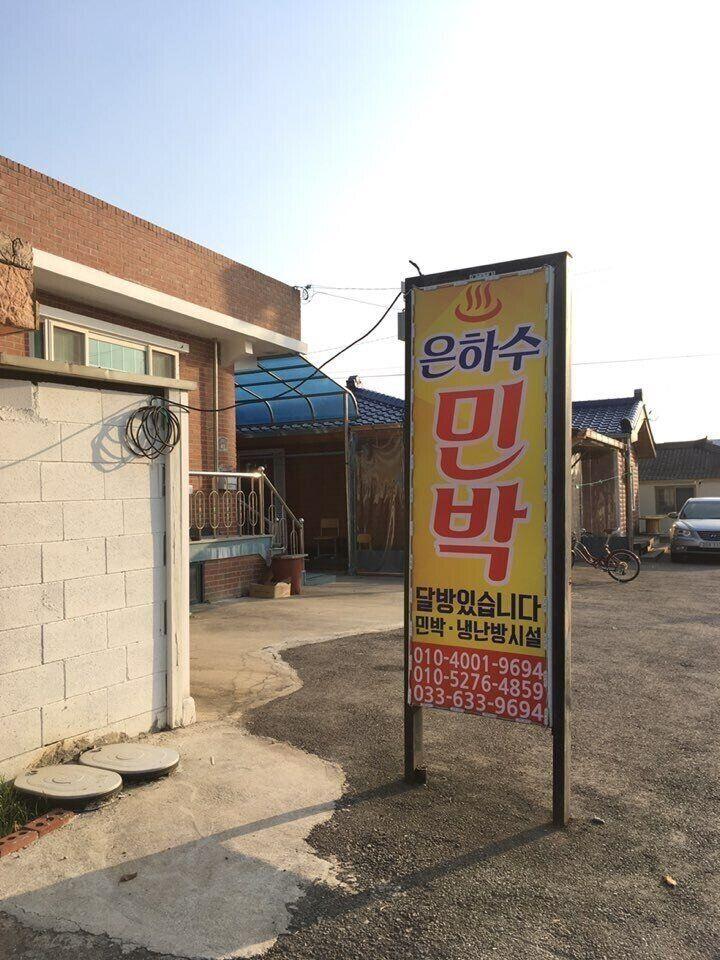 강원도 고성에 있는 민박 집 간판.