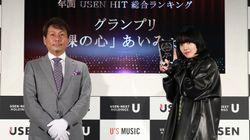 2020年USENヒット曲総合トップは「あいみょん」 ランキング発表