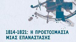 Βιβλιοπαρουσίαση: 1814-1821: Η προετοιμασία μιας επανάστασης, Στέφανος Καβαλλιεράκης, εκδόσεις