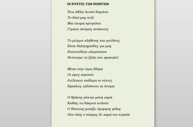 Ανώτερος αξιωματικός της ΕΛ.ΑΣ. εξέδωσε ποιητική