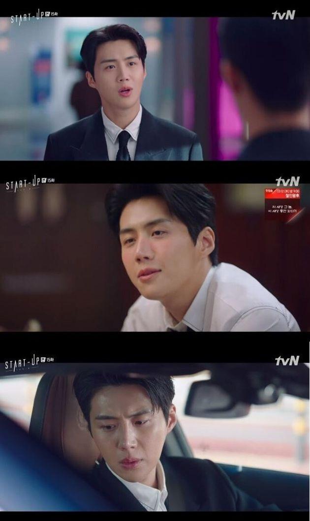tvN '스타트업' 방송화면