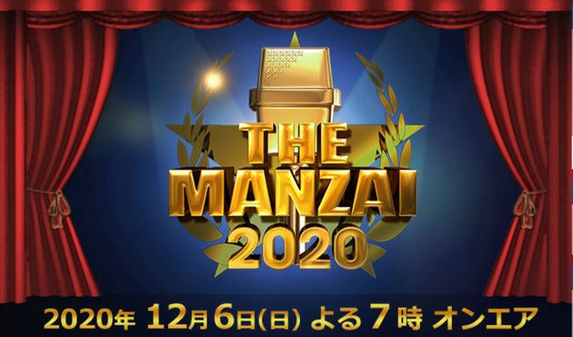 THE MANZAI 2020