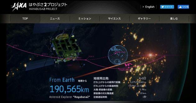 JAXAの「はやぶさ2」公式サイト