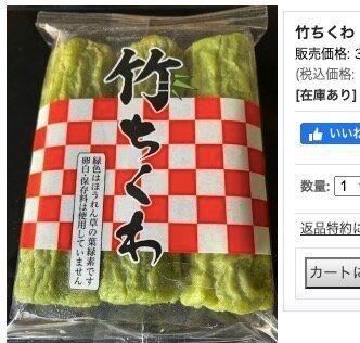 新たに売り出された土佐蒲鉾の「竹ちくわ」