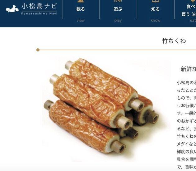 徳島県の名産「竹ちくわ」